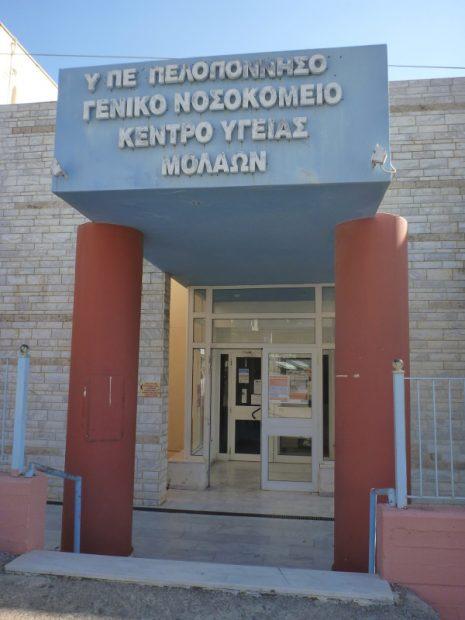 Das Krankenhaus in Molai